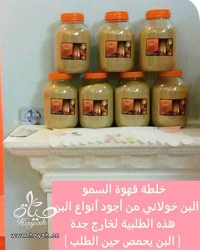 أبهري ضيوفك مع القهوة العربية بخلطة السمو المميزة hayahcc_1430528641_421.jpg