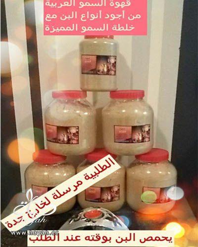 أبهري ضيوفك مع القهوة العربية بخلطة السمو المميزة hayahcc_1430528641_789.jpg