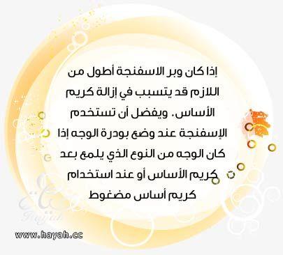 أنواع بودرة الوجه hayahcc_1430594989_982.jpg