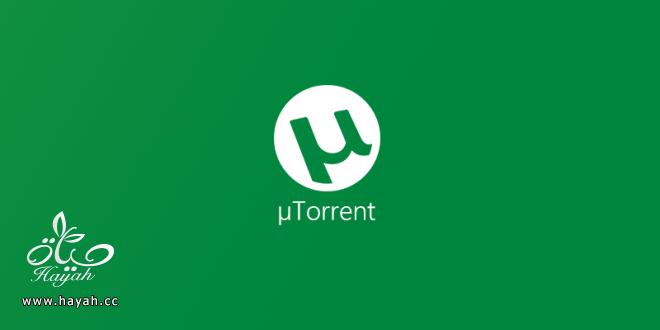 تحميل و تثبيت برنامج uTorrent Pro hayahcc_1430752412_600.png