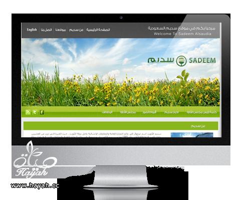 صمم موقعك الالكترونى باعلى جودة وباقل سعر hayahcc_1431360630_785.png