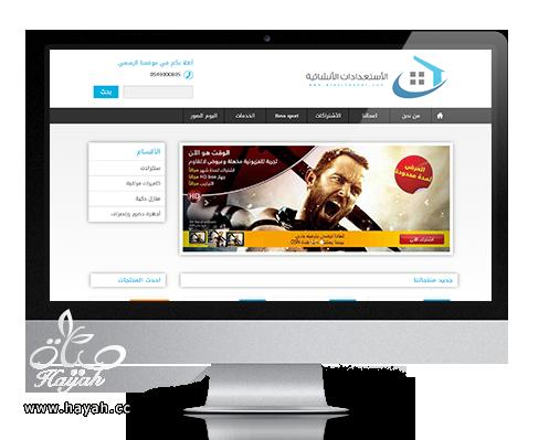 صمم موقعك الالكترونى باعلى جودة وباقل سعر hayahcc_1431360631_138.png