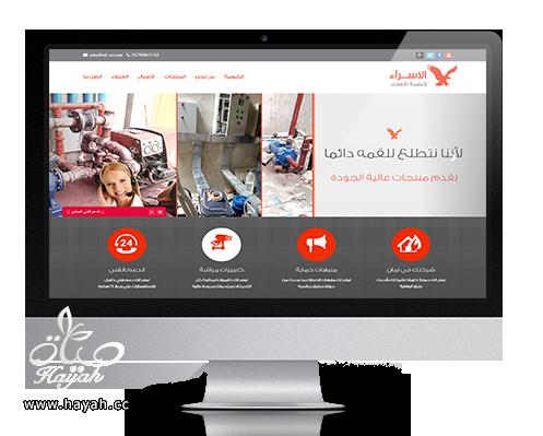 صمم موقعك الالكترونى باعلى جودة وباقل سعر hayahcc_1431360631_211.png