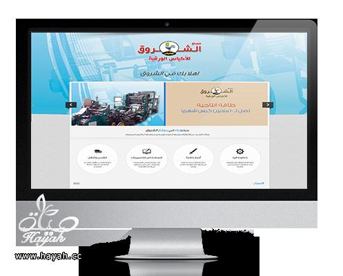 صمم موقعك الالكترونى باعلى جودة وباقل سعر hayahcc_1431360632_713.png
