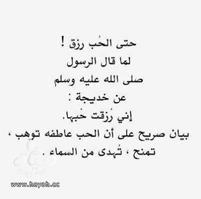 الحب الحقيقي hayahcc_1431424300_781.jpg