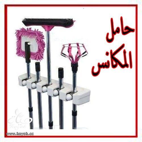 ميزي منزلك مع متجر ummona للتواصل واتس اب  0558467303 hayahcc_1431468049_197.jpeg