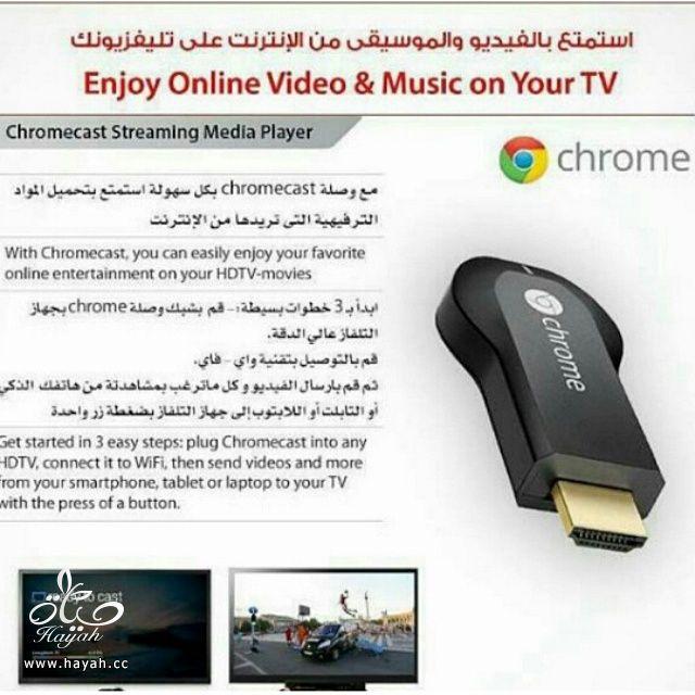 وصلة  Chromecast للاتصال السريع hayahcc_1431826619_632.jpeg