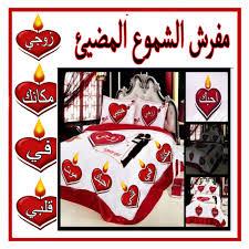 اضاءات ومنوعات متجر ummona hayahcc_1431911234_258.jpeg