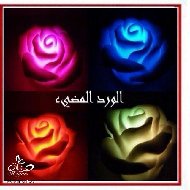 اضاءات ومنوعات متجر ummona hayahcc_1431911234_878.jpeg