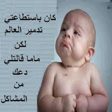 صور أطفال مضحكة hayahcc_1432029275_519.jpg