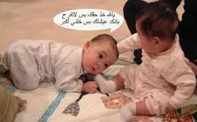 صور أطفال مضحكة hayahcc_1432029275_907.jpg