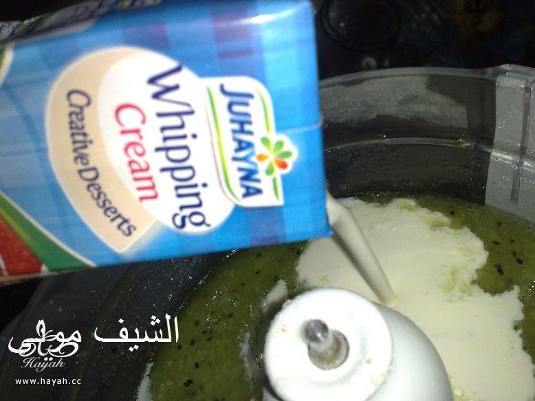 ايس كريم الكيوى من مطبخ الشيف مونى بالصور hayahcc_1432039079_453.jpg