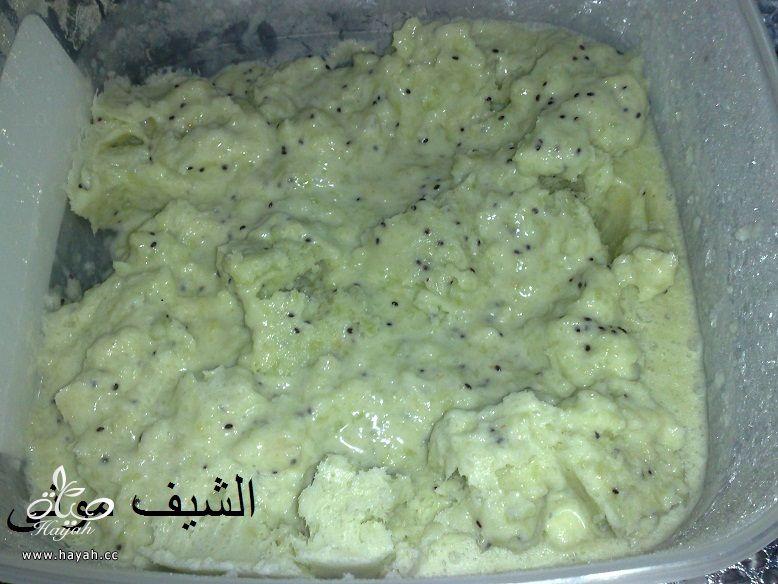ايس كريم الكيوى من مطبخ الشيف مونى بالصور hayahcc_1432039080_303.jpg