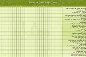 ما هو جدولك في رمضان؟ hayahcc_1432179502_706.jpg
