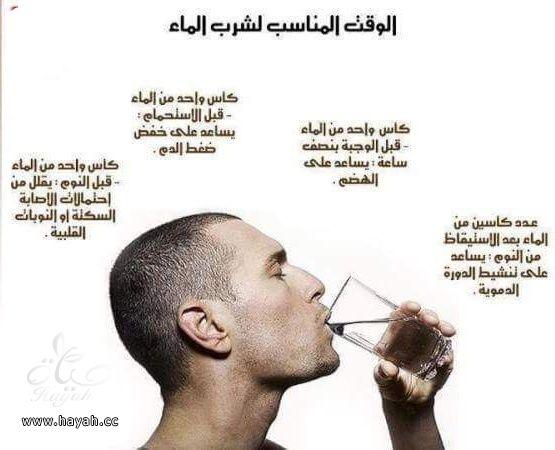 الوقت المناسب والكافي لشرب الماء hayahcc_1432544484_356.jpg
