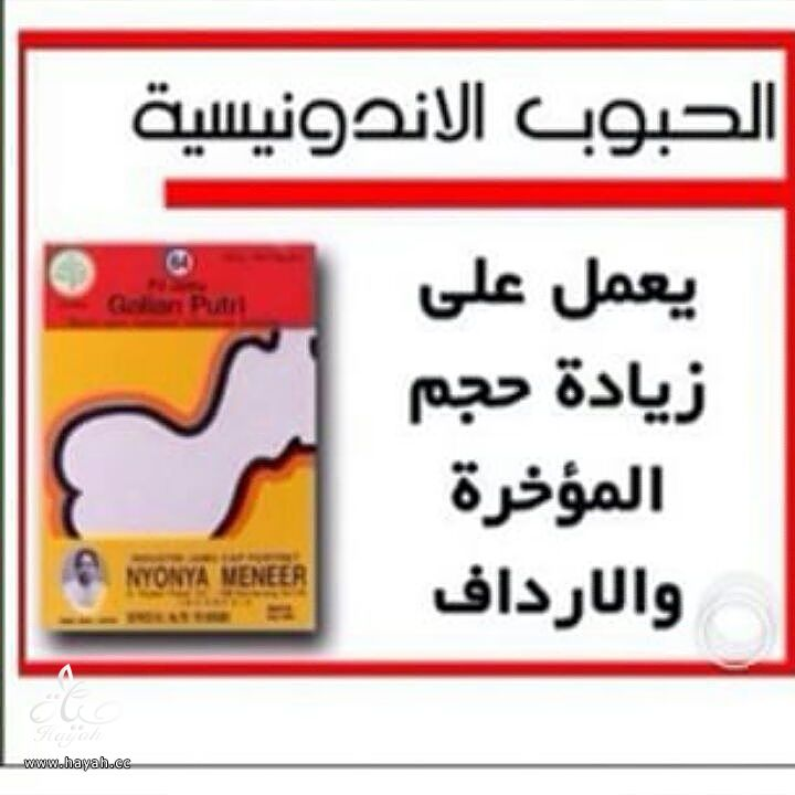 زيت الحشيش والمشد الحراري كله بالداخل hayahcc_1432610620_804.jpg