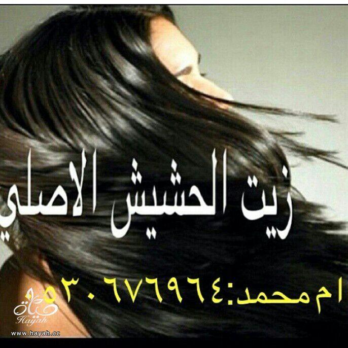 زيت الحشيش والمشد الحراري كله بالداخل hayahcc_1432610630_112.jpg