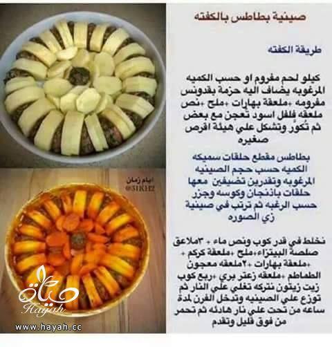 طريقة عمل بطاطس بالكفتة hayahcc_1432631501_488.jpg