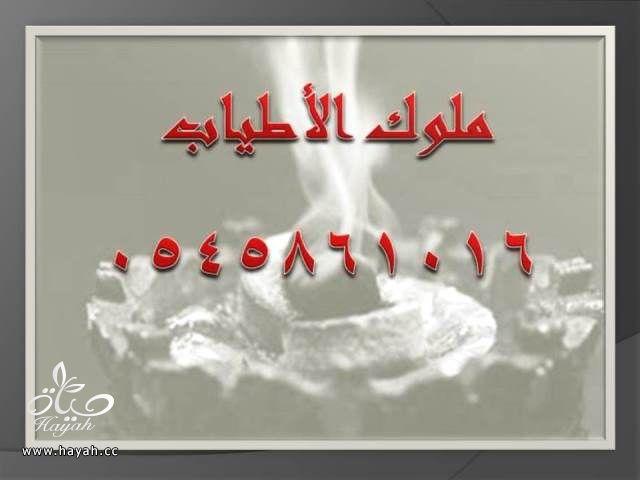 كل انواع البخور لدينا تفضلووو من متجر ملوك الاطياب hayahcc_1432764900_548.jpg
