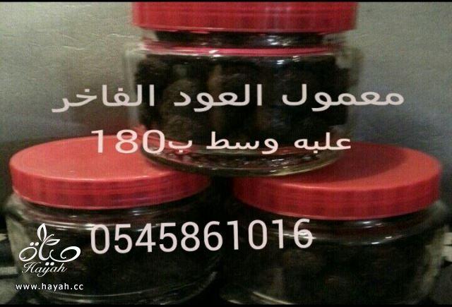 كل انواع البخور لدينا تفضلووو من متجر ملوك الاطياب hayahcc_1432764901_256.jpg