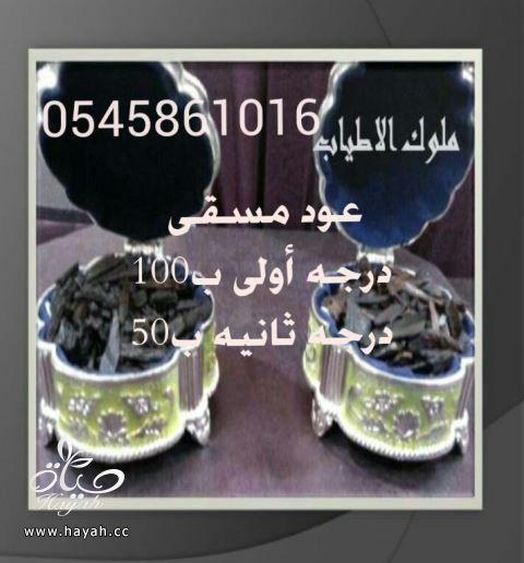 كل انواع البخور لدينا تفضلووو من متجر ملوك الاطياب hayahcc_1432764901_522.jpg