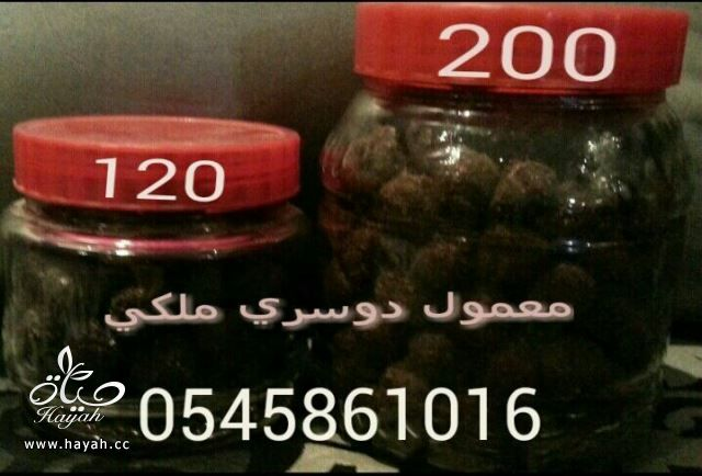 كل انواع البخور لدينا تفضلووو من متجر ملوك الاطياب hayahcc_1432764901_776.jpg