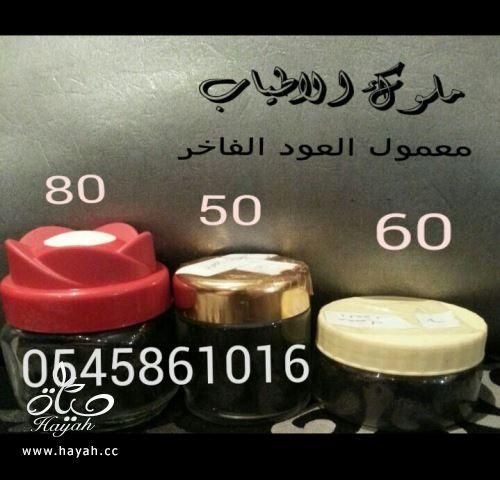 كل انواع البخور لدينا تفضلووو من متجر ملوك الاطياب hayahcc_1432764902_452.jpg