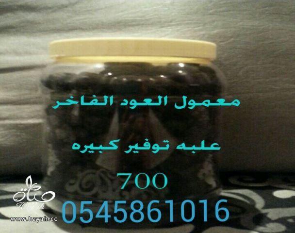 كل انواع البخور لدينا تفضلووو من متجر ملوك الاطياب hayahcc_1432764902_708.jpg