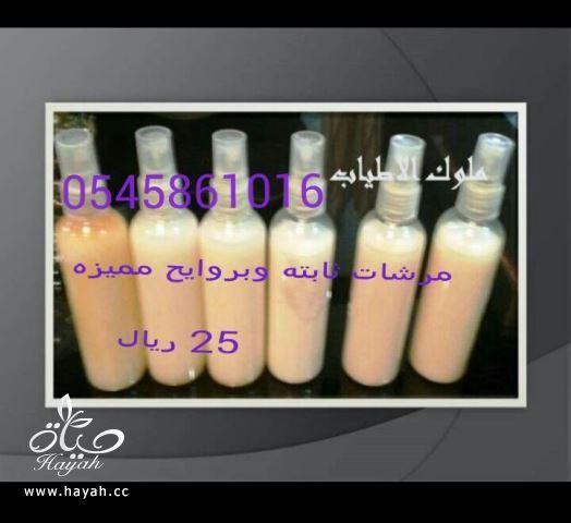 كل انواع البخور لدينا تفضلووو من متجر ملوك الاطياب hayahcc_1432764903_748.jpg