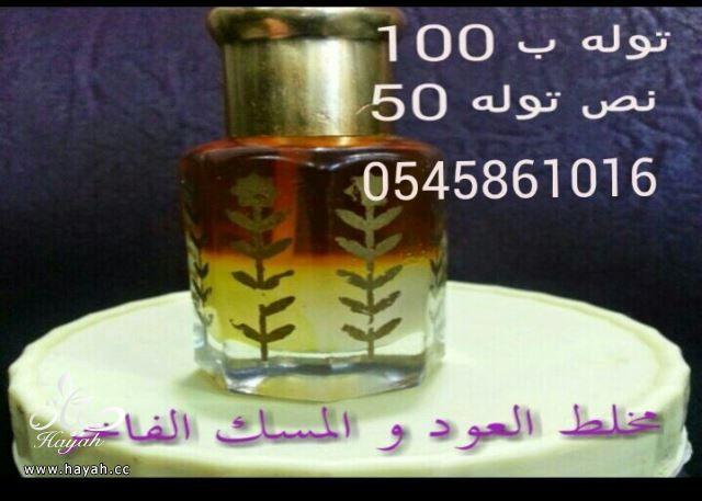 كل انواع البخور لدينا تفضلووو من متجر ملوك الاطياب hayahcc_1432764903_828.jpg