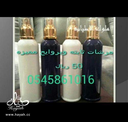 كل انواع البخور لدينا تفضلووو من متجر ملوك الاطياب hayahcc_1432764903_985.jpg