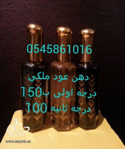 كل انواع البخور لدينا تفضلووو من متجر ملوك الاطياب hayahcc_1432764904_327.jpg