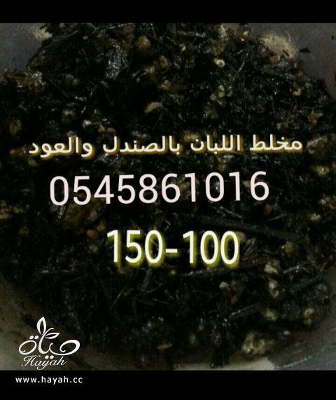 كل انواع البخور لدينا تفضلووو من متجر ملوك الاطياب hayahcc_1432764904_590.jpg