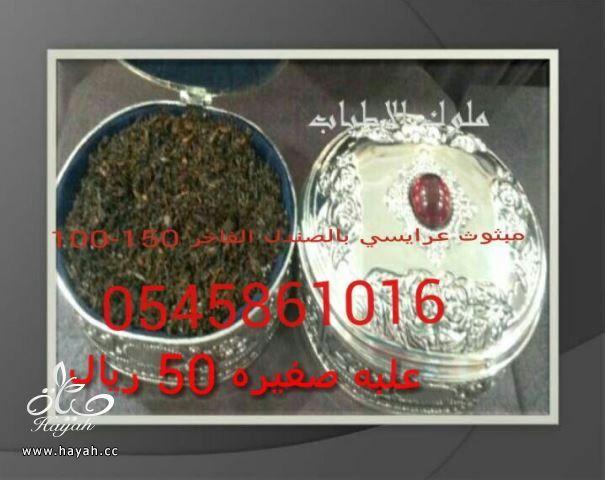 كل انواع البخور لدينا تفضلووو من متجر ملوك الاطياب hayahcc_1432764904_645.jpg