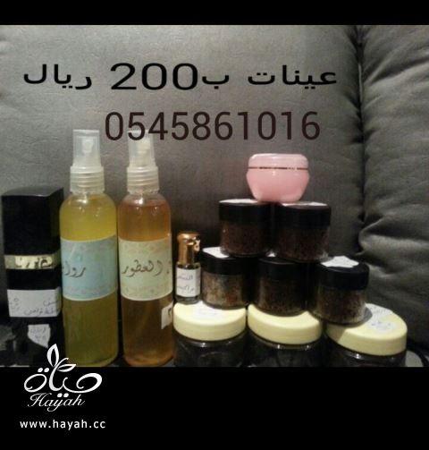 كل انواع البخور لدينا تفضلووو من متجر ملوك الاطياب hayahcc_1432764905_483.jpg