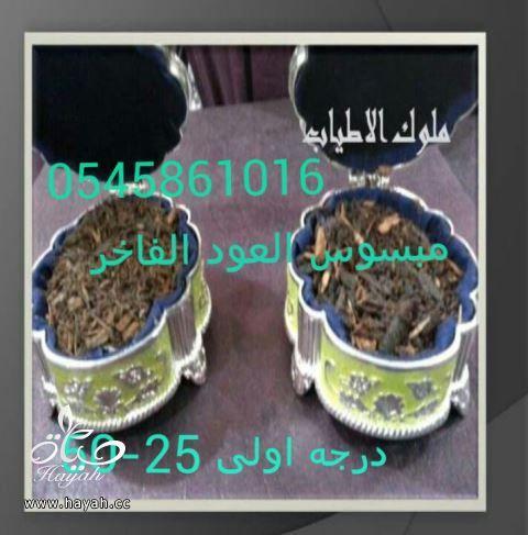 كل انواع البخور لدينا تفضلووو من متجر ملوك الاطياب hayahcc_1432764905_522.jpg