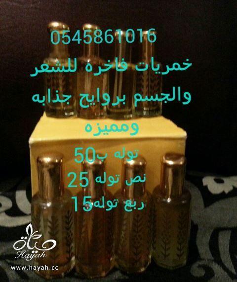 كل انواع البخور لدينا تفضلووو من متجر ملوك الاطياب hayahcc_1432764905_693.jpg