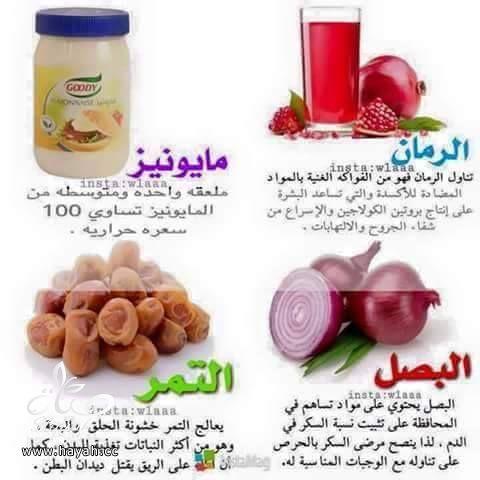 معلومات عن بعض الأطعمة ربما لا تعريفيها hayahcc_1432796965_275.jpg