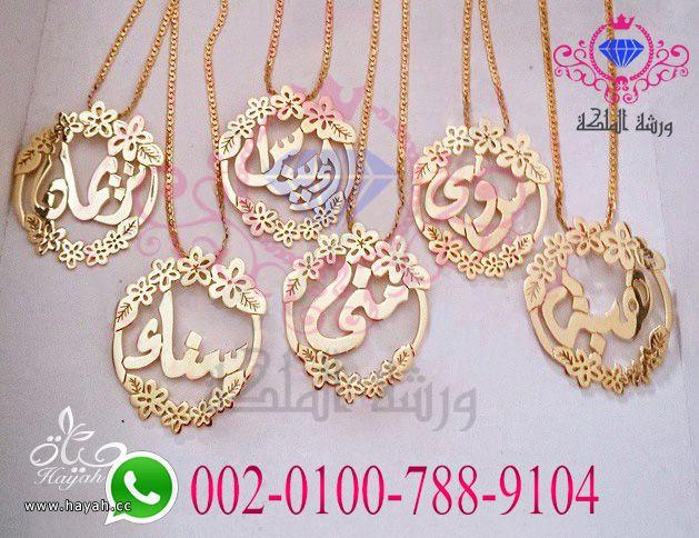 أحدث تصميمات مطليات الذهب والفضة من ورشة الملكة لا تفوووتكم hayahcc_1433059669_946.jpg