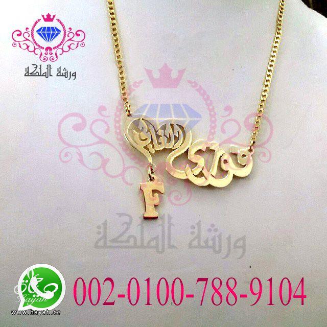أحدث تصميمات مطليات الذهب والفضة من ورشة الملكة لا تفوووتكم hayahcc_1433059670_735.jpg