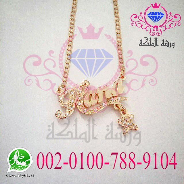 أحدث تصميمات مطليات الذهب والفضة من ورشة الملكة لا تفوووتكم hayahcc_1433059670_794.jpg
