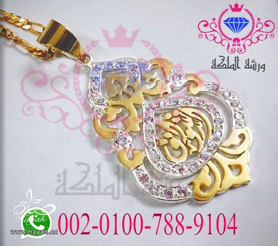 أحدث تصميمات مطليات الذهب والفضة من ورشة الملكة لا تفوووتكم hayahcc_1433059671_415.jpg
