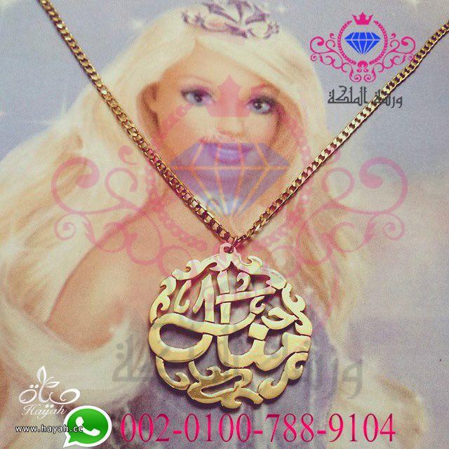 أحدث تصميمات مطليات الذهب والفضة من ورشة الملكة لا تفوووتكم hayahcc_1433059671_914.jpg