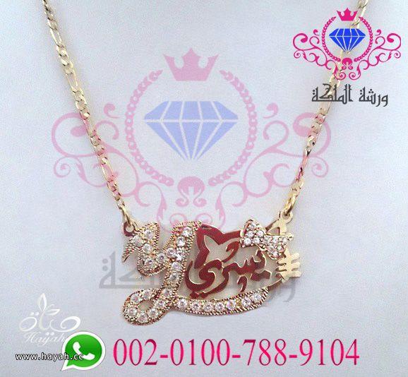 أحدث تصميمات مطليات الذهب والفضة من ورشة الملكة لا تفوووتكم hayahcc_1433059672_887.jpg