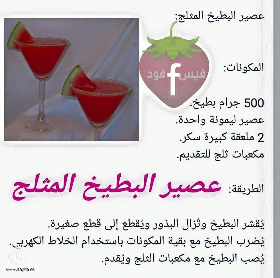 طريقة عمل عصيرالبطيخ المثلج hayahcc_1433345245_543.jpg