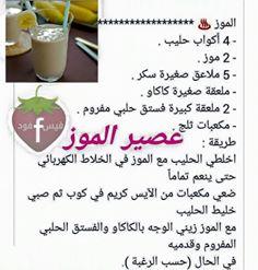طريقة عمل عصير الموز hayahcc_1433345424_744.jpg