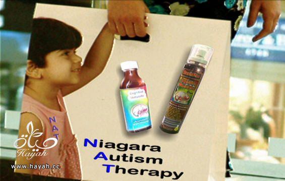 الآن نياجرا رشستار تقدم علاجات لأطياف محددة من التوحد hayahcc_1433484873_366.jpg