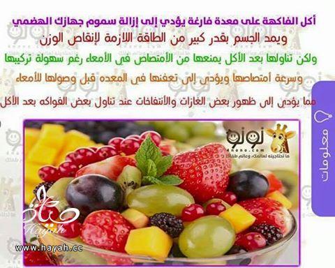 أكل الفواكه قبل أم بعد الطعام hayahcc_1433523810_542.jpg