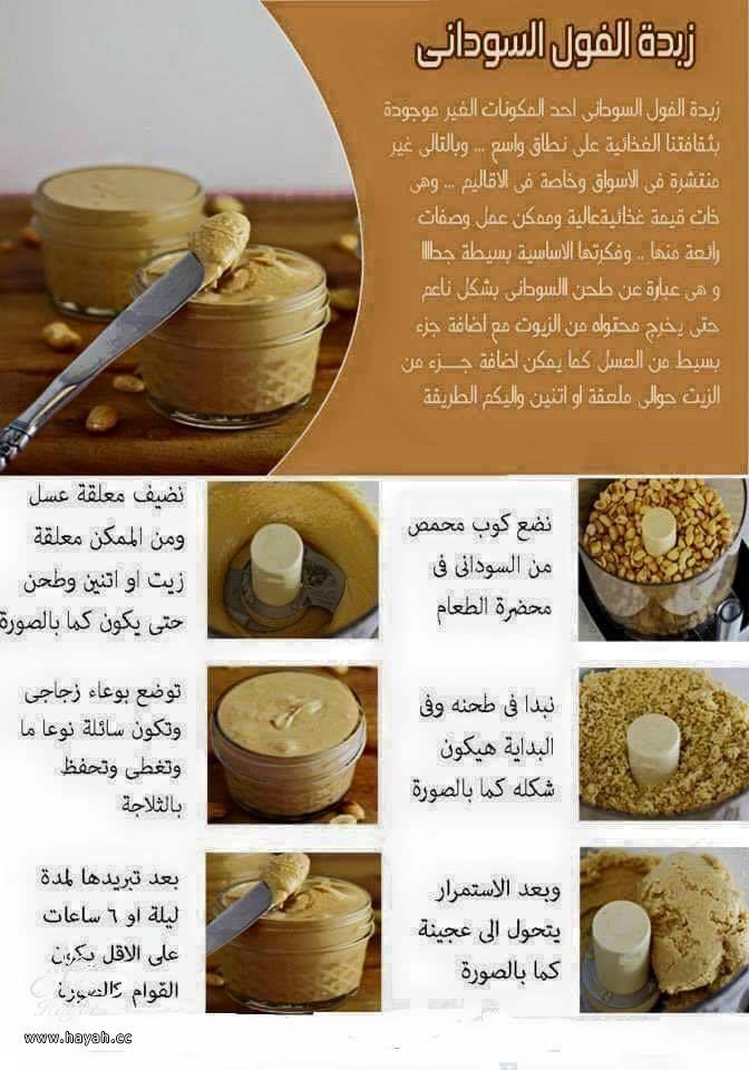طريقة عمل زبدة الفول السوداني منزليا hayahcc_1433537170_927.jpg