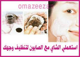طريقة تنظيف البشرة بالشاي والصابون hayahcc_1433569440_978.jpg